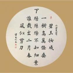 中国榜书书法家协会会员 贾玉明《唐诗一首2》