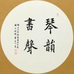 中国榜书书法家协会会员 贾玉明《琴韵书声》
