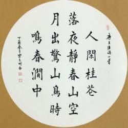 中国榜书书法家协会会员 贾玉明《人间桂花》