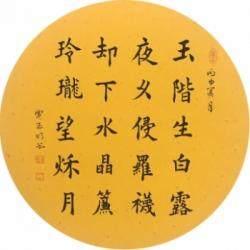 中国榜书书法家协会会员 贾玉明《玉阶怨2》