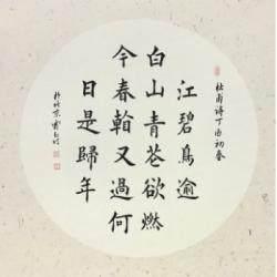 中国榜书书法家协会会员 贾玉明《杜甫诗》
