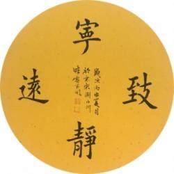 中国榜书书法家协会会员 贾玉明《宁静致远》