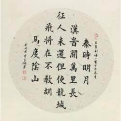 中国榜书书法家协会会员 贾玉明《王昌龄诗》