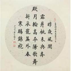 中国榜书书法家协会会员 贾玉明《春宫曲》