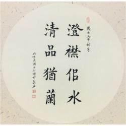 中国榜书书法家协会会员 贾玉明《澄襟侶水》