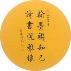 中国榜书书法家协会会员 贾玉明《诗书悦雅怀》