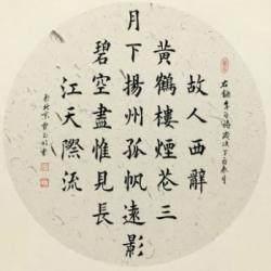 中国榜书书法家协会会员 贾玉明《黄鹤楼送孟浩然之广陵》