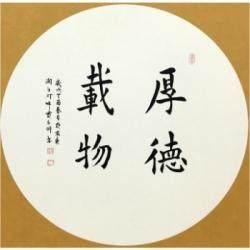 中国榜书书法家协会会员 贾玉明《厚德载物2》