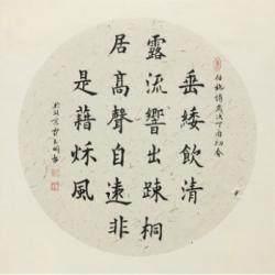 中国榜书书法家协会会员 贾玉明《虞世南 (唐代)诗》