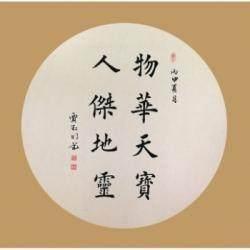 中国榜书书法家协会会员 贾玉明《物华天寳》