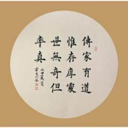中国榜书书法家协会会员 贾玉明《对联》