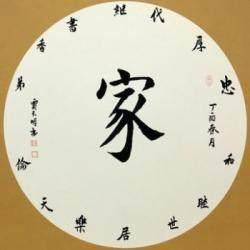 中国榜书书法家协会会员 贾玉明《家》