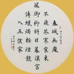 中国榜书书法家协会会员 贾玉明《寒食》