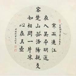 中国榜书书法家协会会员 贾玉明《芙蓉楼送辛渐》