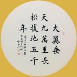 中国榜书书法家协会会员 贾玉明《大翼垂天九万里》