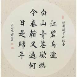 中国榜书书法家协会会员 贾玉明《杜甫诗一首》