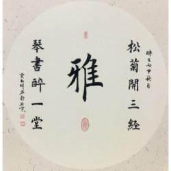 中国榜书书法家协会会员 贾玉明《雅》
