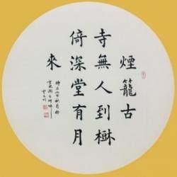 中国榜书书法家协会会员 贾玉明《烟笼古寺无人到2》