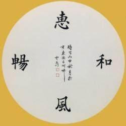 中国榜书书法家协会会员 贾玉明《惠风和畅》
