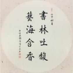 中国榜书书法家协会会员 贾玉明《书林吐馥》