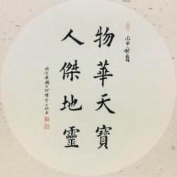 中国榜书书法家协会会员 贾玉明《物华天宝》