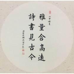 中国榜书书法家协会会员 贾玉明《雅量含高远》