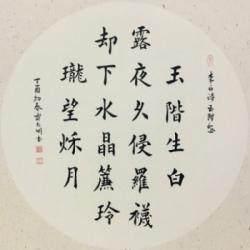 中国榜书书法家协会会员 贾玉明《玉阶怨》