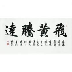 江西省书法家协会会员 邹贵生《飞黄腾达》
