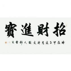 江西省书法家协会会员 邹贵生《招财进宝》