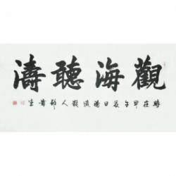 江西省书法家协会会员 邹贵生《观海听涛》