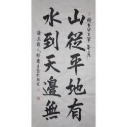 江西省书法家协会会员 邹贵生《山从水到》