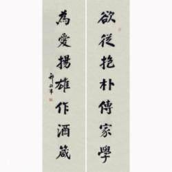 中国书法家协会理事 郑歌平《对联1》