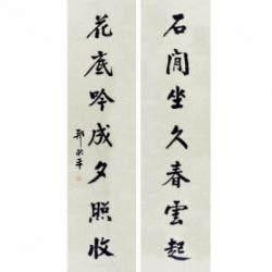 中国书法家协会理事 郑歌平《对联2》