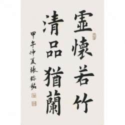 中国华夏万里行书画协会研究员 张珍铭 《虚怀若竹 清品犹兰》