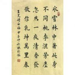 中国华夏万里行书画协会研究员 张珍铭 《七绝白梅》