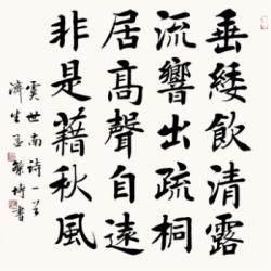 中国书法家协会会员 孟繁博《古诗》4平尺