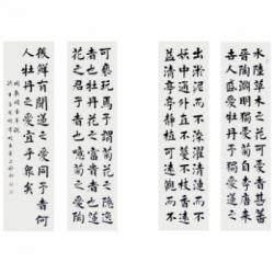 中国书法家协会会员 孟繁博《爱莲说》16平尺