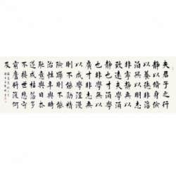 中国书法家协会会员 孟繁博《诸葛亮诫子书》16平尺
