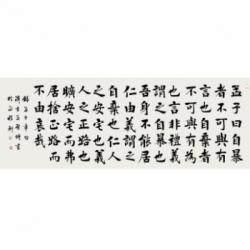 中国书法家协会会员 孟繁博《孟子章句》16平尺