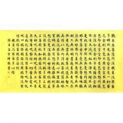中国书法家协会会员 孟繁博《心经》8平尺