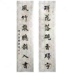 中国书法家协会会员 孟繁博《对联(1)》8平尺