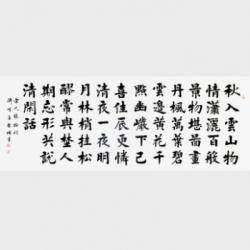 中国书法家协会会员 孟繁博《张伦词》11平尺