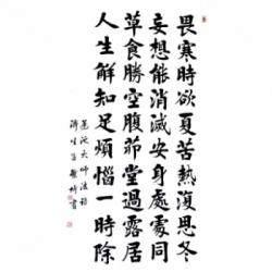 中国书法家协会会员 孟繁博《莲池大师法语》8平尺