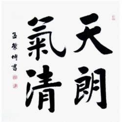 中国书法家协会会员 孟繁博《天朗气清》4平尺