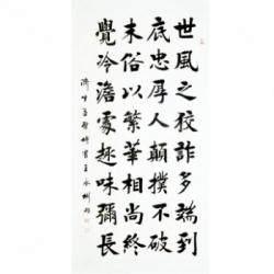 中国书法家协会会员 孟繁博《王永彬句(世风)》8平尺