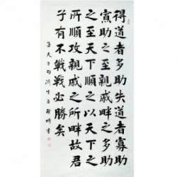 中国书法家协会会员 孟繁博《孟夫子句》8平尺