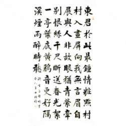 中国书法家协会会员 孟繁博《王十朋诗》8平尺