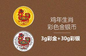 鸡年生肖金银彩色币 彩色金银套装 3g彩金+30g彩银