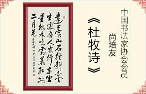 中国书法家协会会员 尚培友《杜牧诗》
