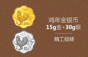 鸡年生肖金银梅花币 2017年套装 梅花金银套装 15g金+30g银